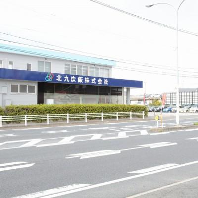 北九炊飯株式会社