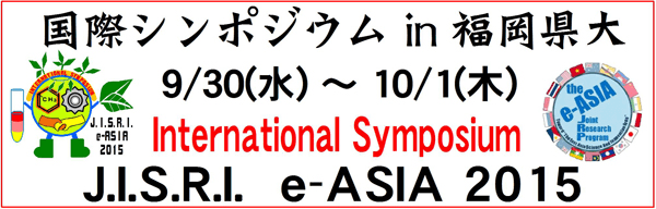 国際シンポジウムin福岡県大 J.I.S.R.I. e-ASIA2015