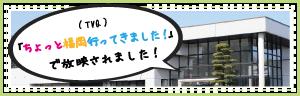 ちょっと福岡行ってきました!で放映されました!