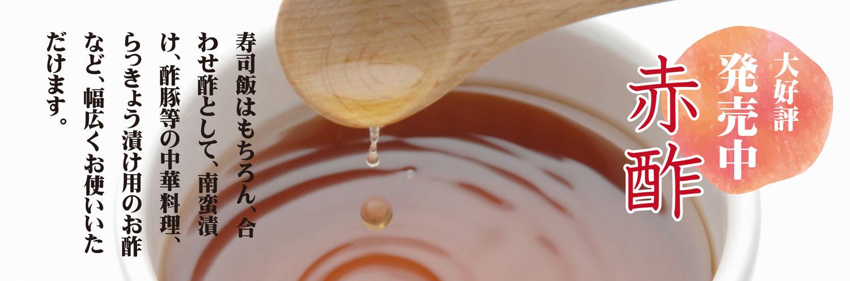 ■赤酢 大好評発売中 ■