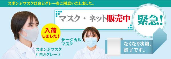 ■すべてのマスク販売開始!■