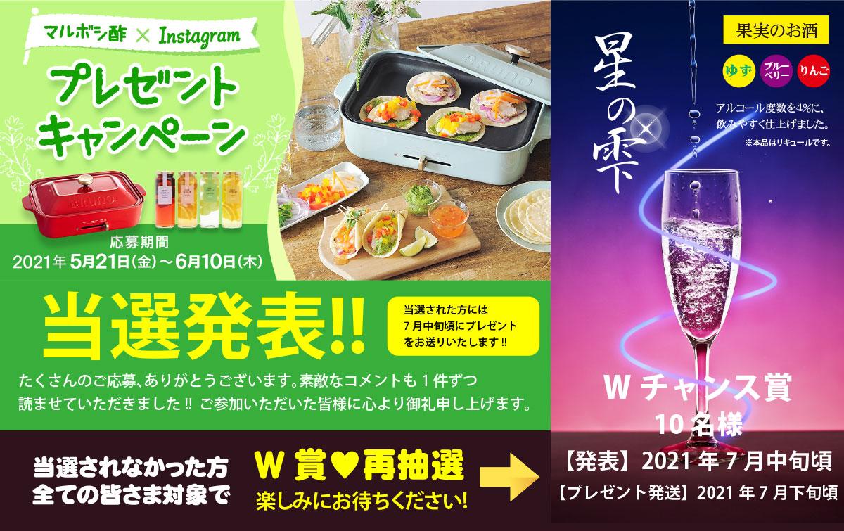 2021年Instagramプレゼントキャンペーン当選者発表&W賞抽選のお知らせ